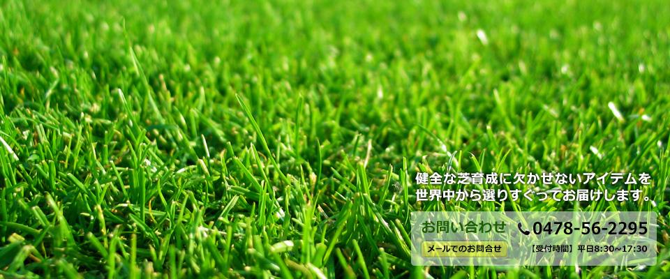 芝を知り尽くした職人たちが織りなす芝管理のトータルプロデュース